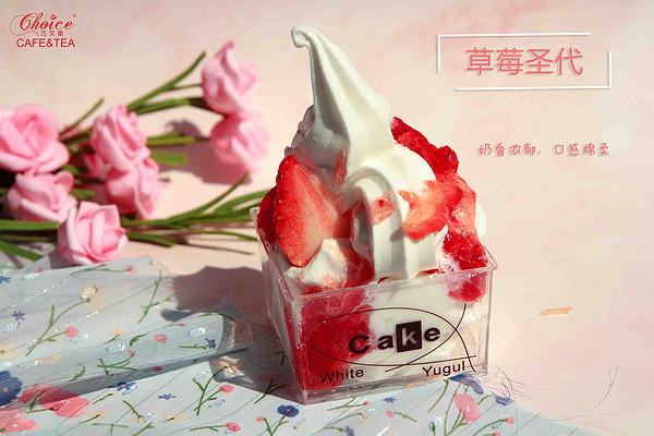 草莓圣代巧艾斯