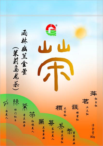 雨林幽兰金萱(茉莉乌龙茶)