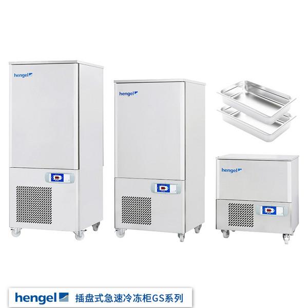 插盘式急速冷冻柜GS系列