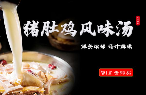 猪肚鸡风味汤
