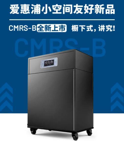 爱惠浦CMRS-B