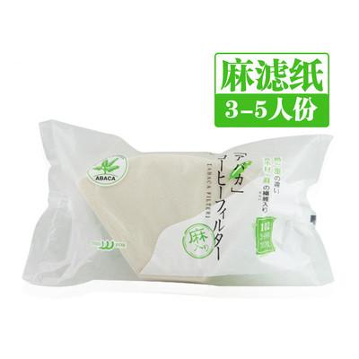 日本三洋手冲咖啡滤纸【无漂白102】【3-5人份】