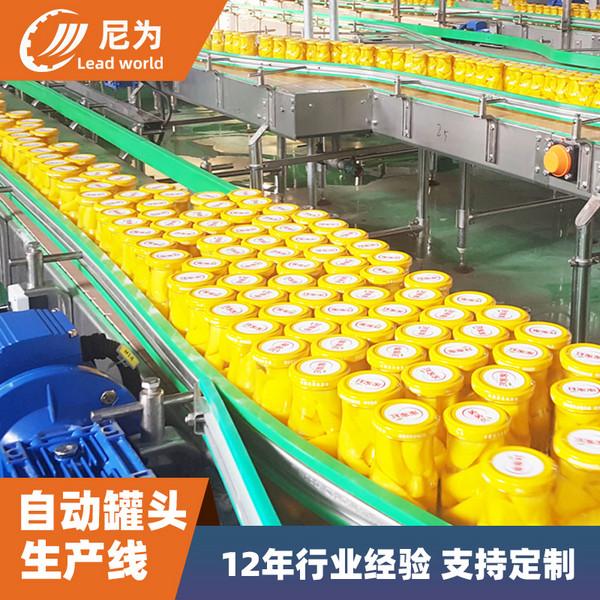 罐头生产线