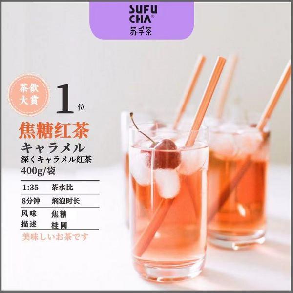 苏福焦糖红茶餐饮茶饮店用原料茶欧标雨林茶