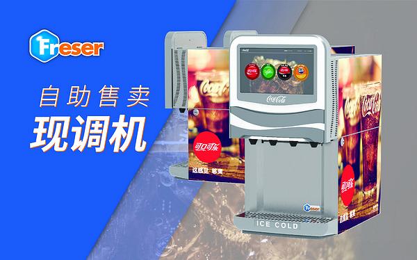PRO18-G01-2143s现调机