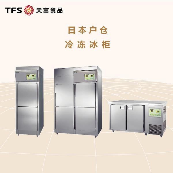 日本户仓-冷冻冰柜