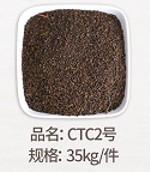 CTC2号
