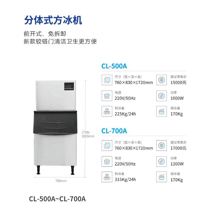 分体式方冰机 CL-500A