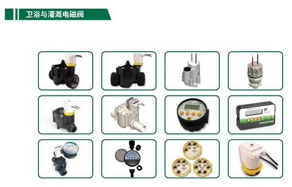 RPE 卫浴灌溉