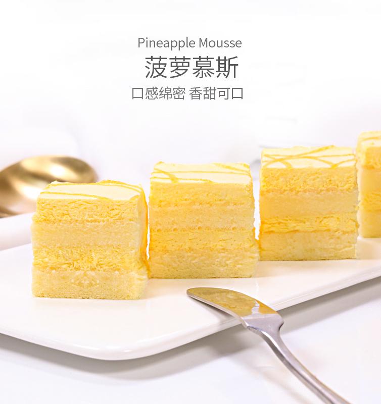 多哥夫菠萝慕斯蛋糕