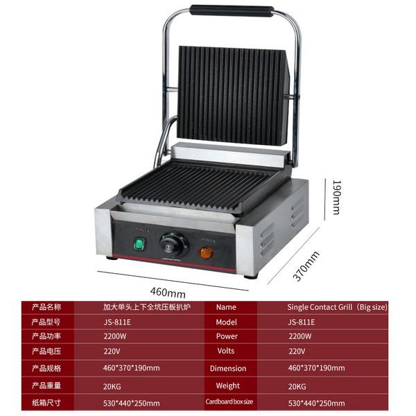 商用单头电热压板扒炉恒温批发全坑帕尼尼条纹双面煎扒炉直销   JS-811E   JS-811EA   JS-811EB