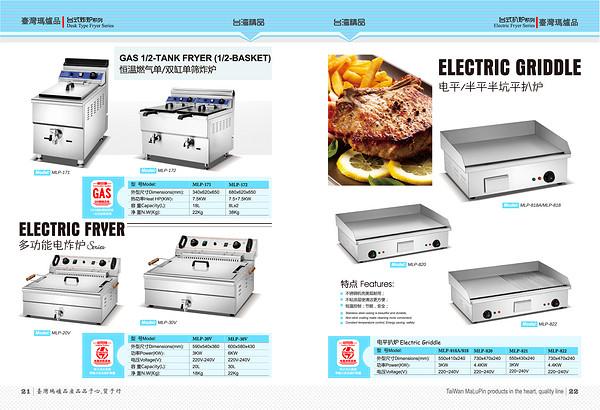 炸炉扒炉小吃机商用餐饮设备