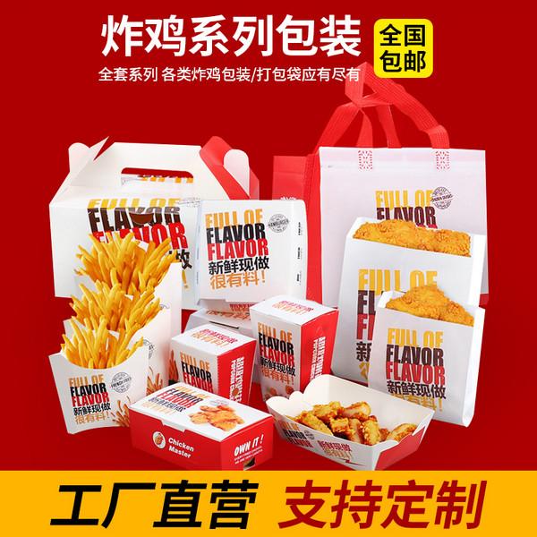 汉堡盒薯条盒等快餐包装
