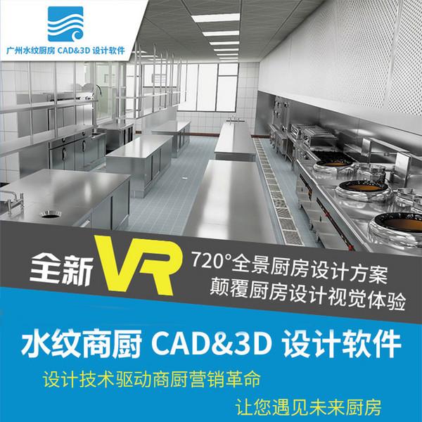 水纹商厨CAD&3D设计软件