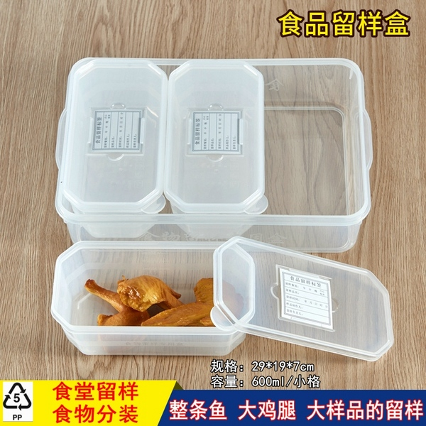 食品留样盒组合款系列