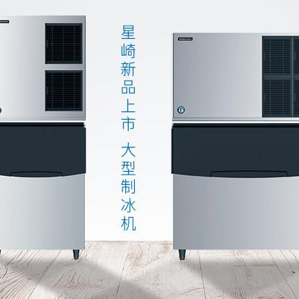 星崎-大型制冰机