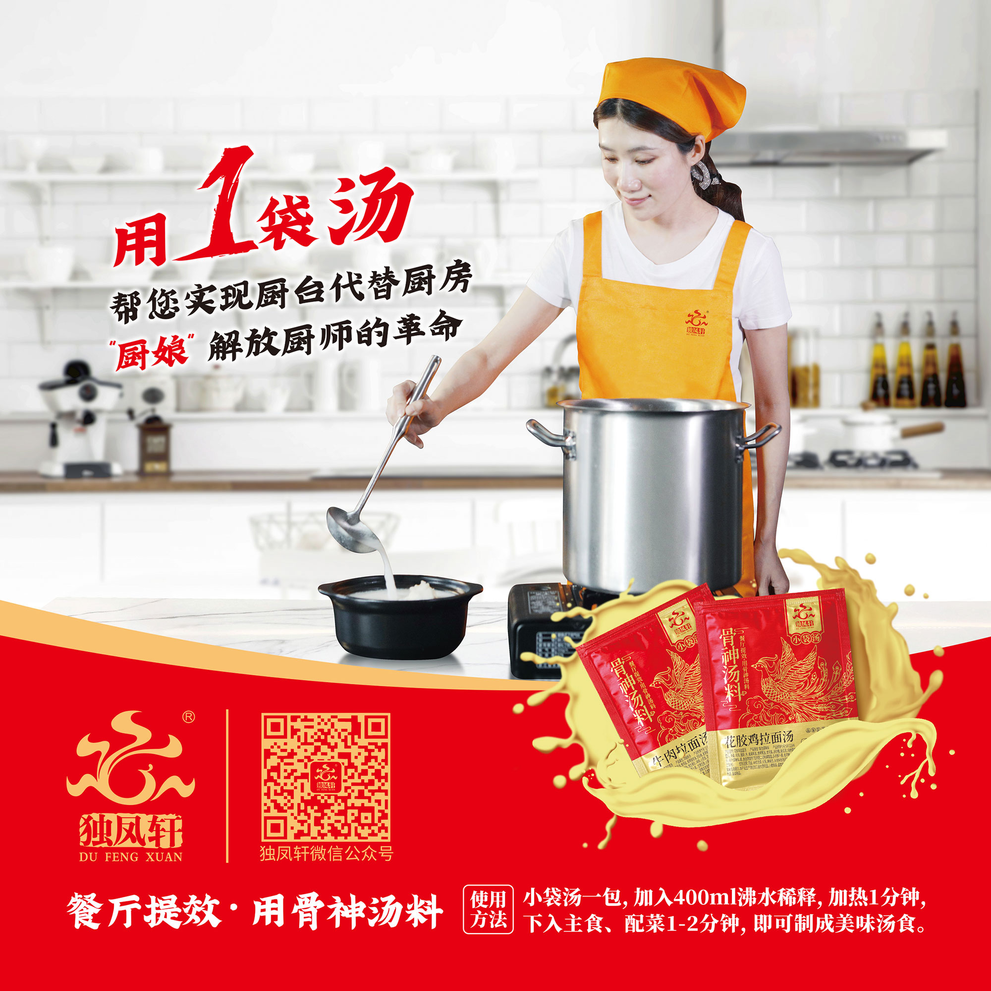 独凤轩-小袋汤
