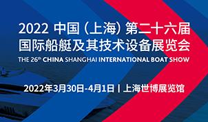 http://www.boatshowchina.com/