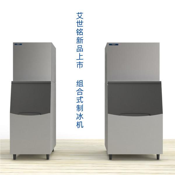 艾世铭-组合式制冰机