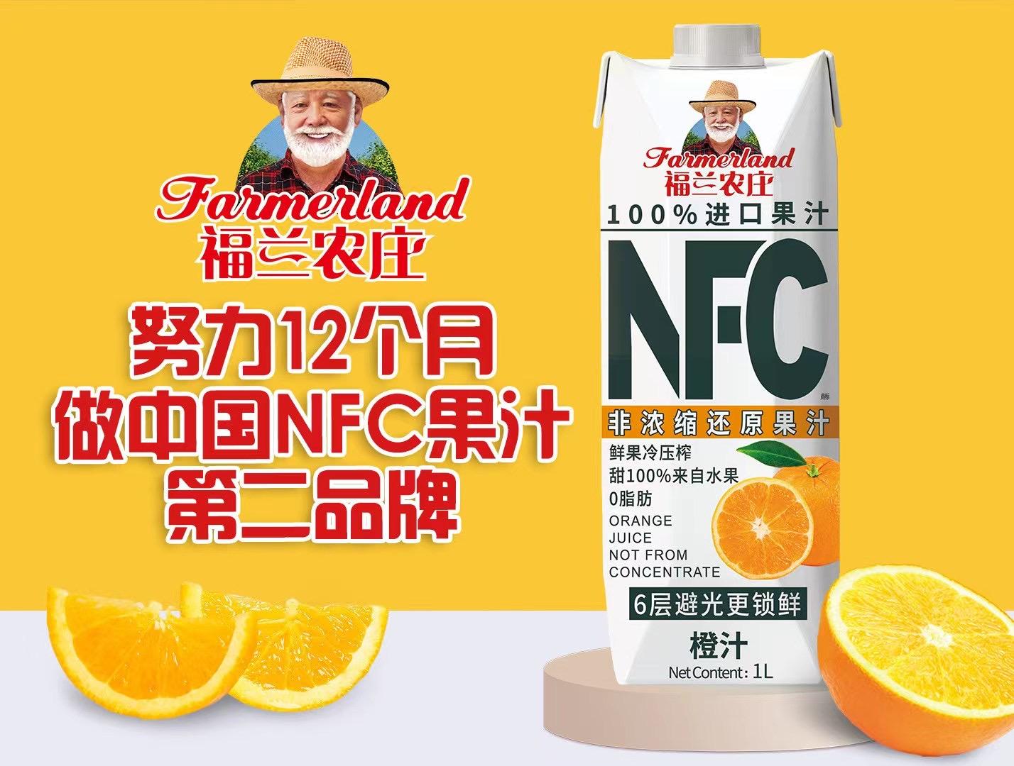 福兰农庄100%NFC果汁
