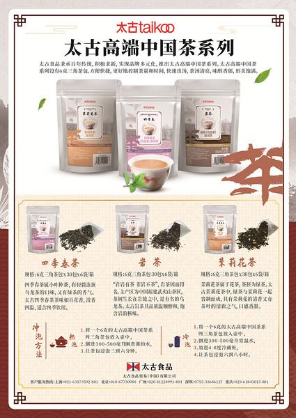 太古中国茶系列