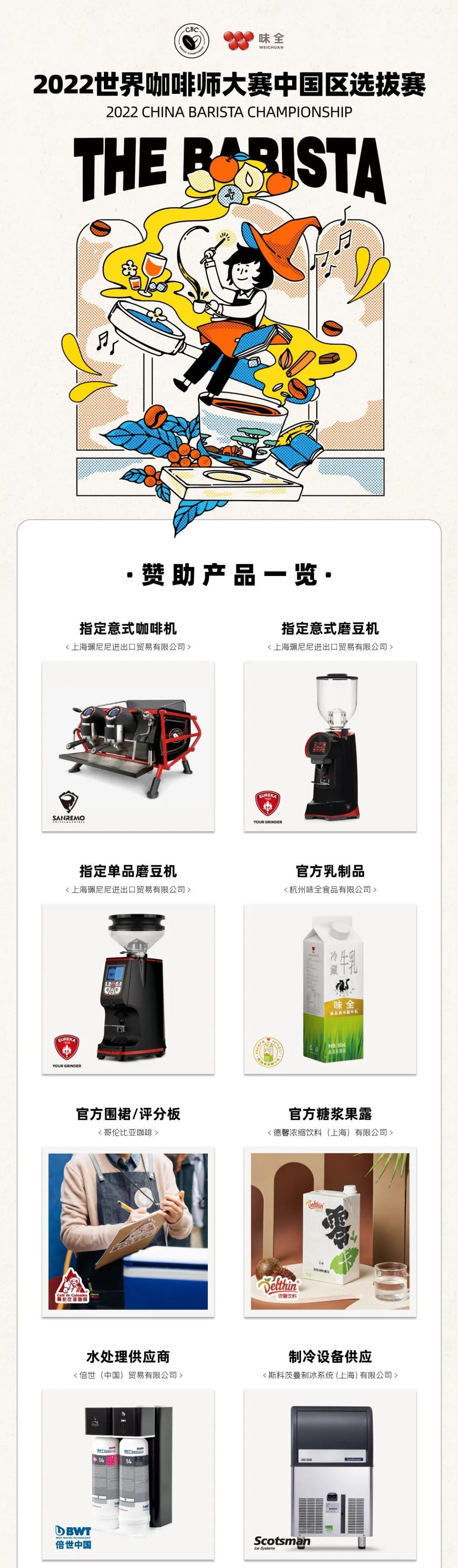 专访 | 2022世界咖啡师大赛成都分赛区冠军陈丹丹!黑马,绝非偶然!