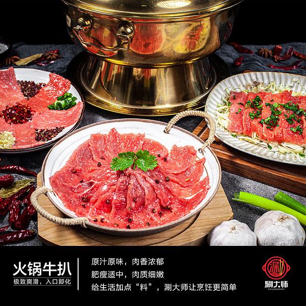 涮大师·火锅牛扒