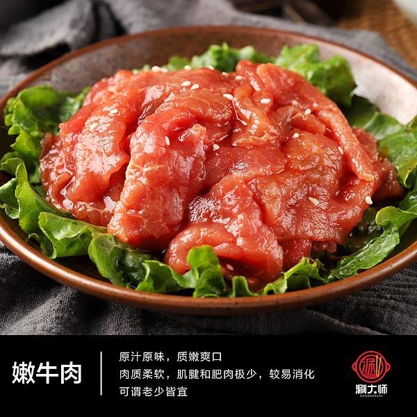 涮大师·嫩牛肉