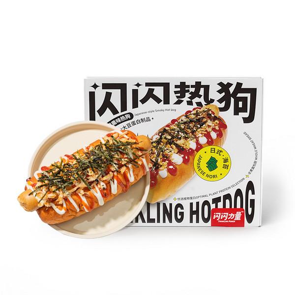 闪闪植物蛋白热狗-日式烟熏