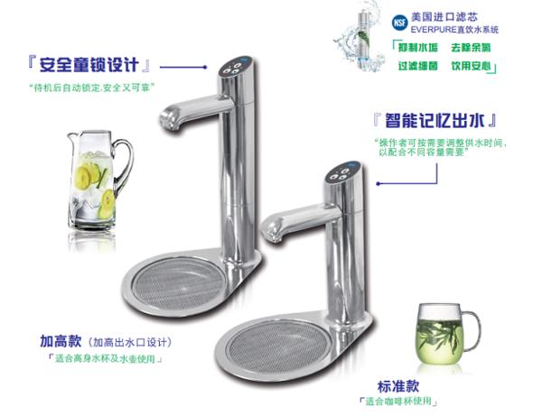 台下式飲水器(開水+冷水) 原色