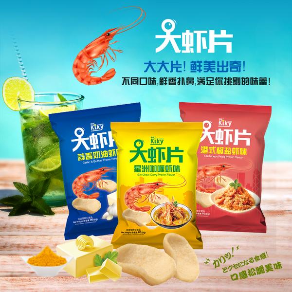 奇奇大虾片系列