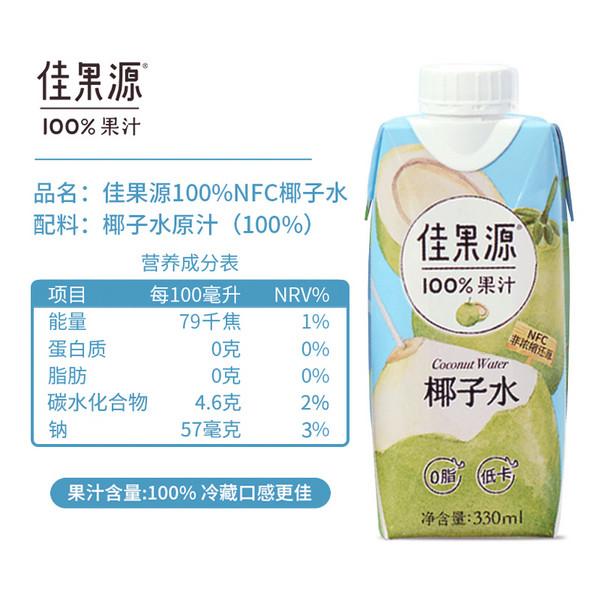 佳果源升级型100%NFC椰子水
