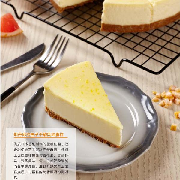 郑丹尼尔柚子干酪风味蛋糕