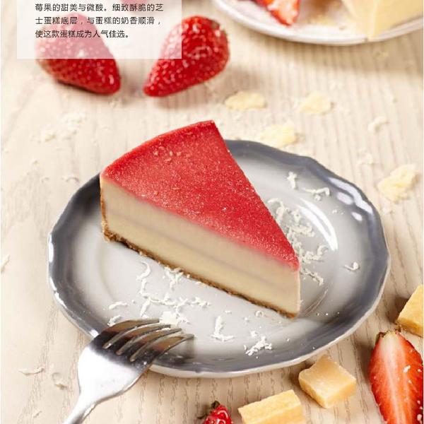 郑丹尼尔草莓干酪风味蛋糕