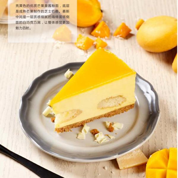 郑丹尼尔芒果干酪风味蛋糕