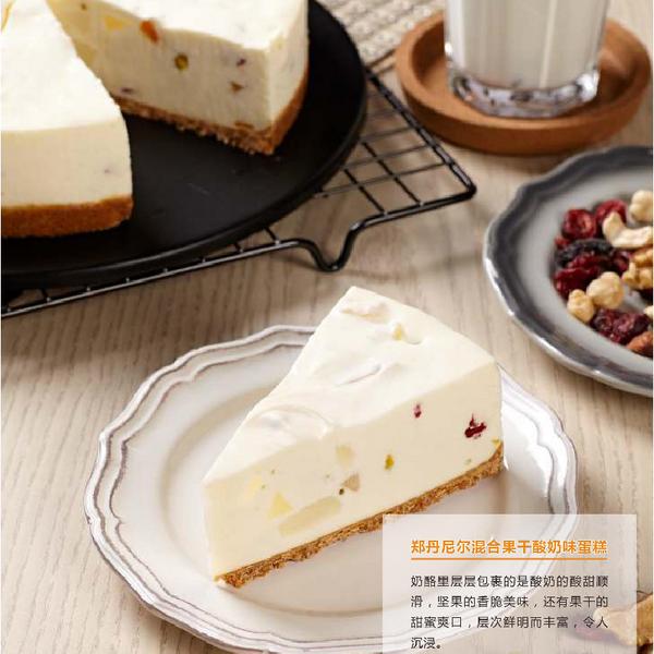 郑丹尼尔混合果干酸奶味蛋糕