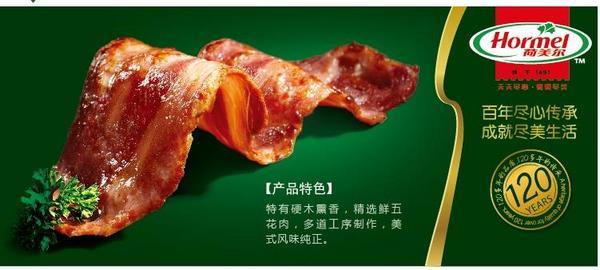 杭州南海食品配料有限公司  荷美尔 精选培根