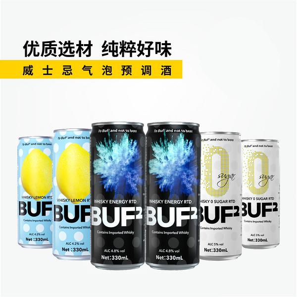 BUF²混合口味威士忌气泡预调酒