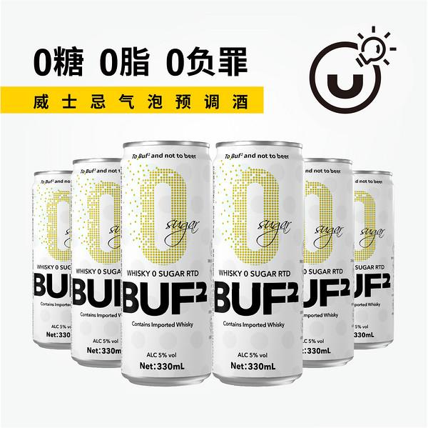 BUF²0糖威士忌气泡预调酒