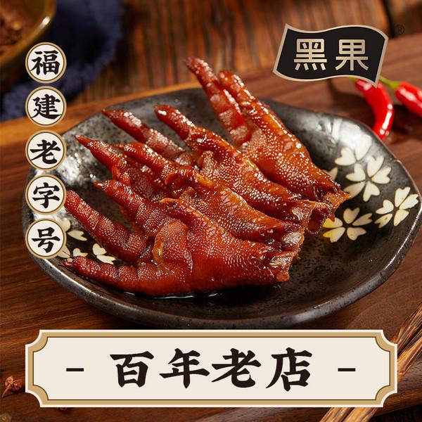 黑果原味卤烤鸡爪(混装)72克