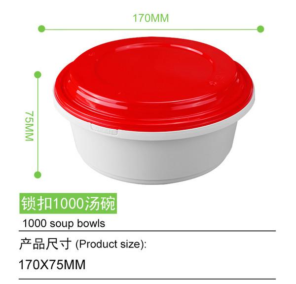 锁扣1000汤碗