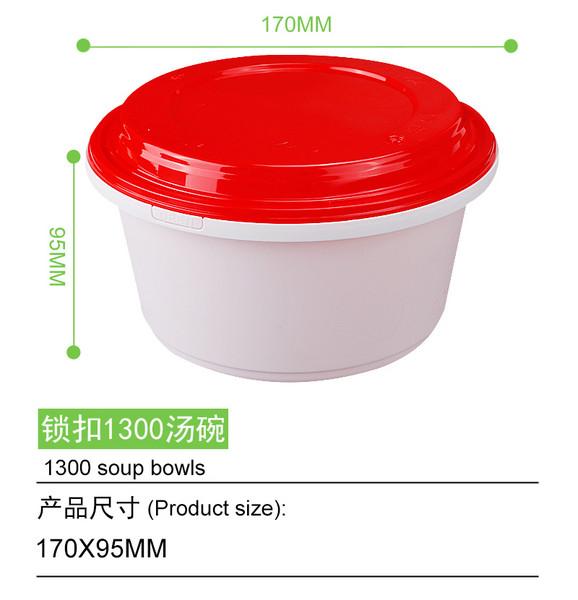 锁扣1300汤碗
