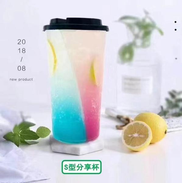 S型分享杯