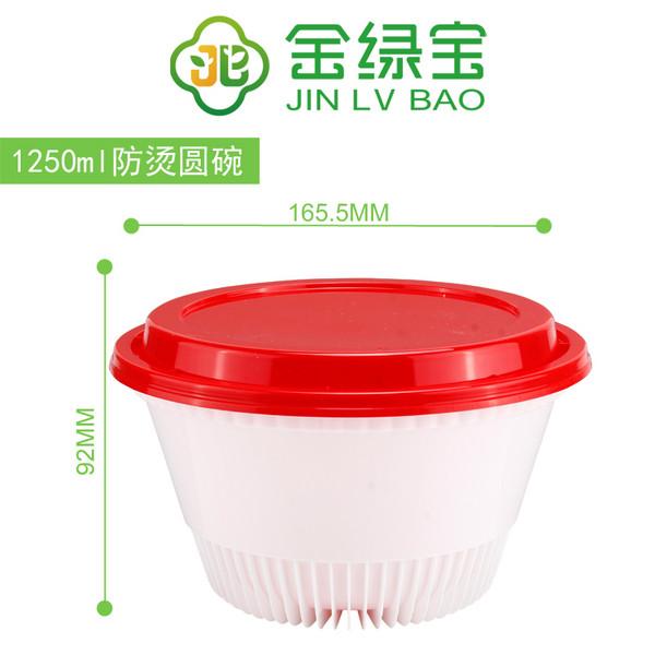 1250ml防烫圆碗