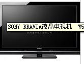 液晶电视机