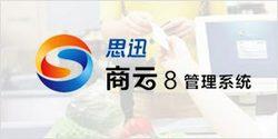商云8商业管理系统