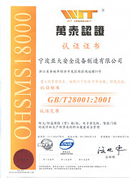 OHSMS18000体系认证.