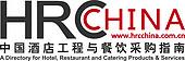 《中国酒店工程与餐饮采购指南》