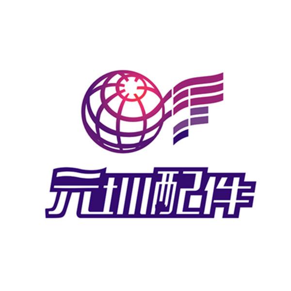 深圳市元圳工贸有限公司
