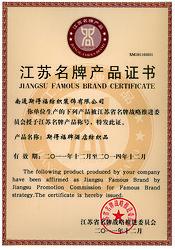 江苏省名牌产品
